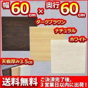【全品送料無料♪】  ■商品について一言説明 テーブルキッツ用テーブル天板(正方形)は、選べる3色の...