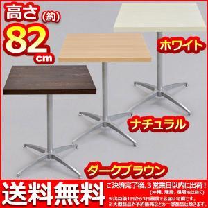 カフェテーブル カウンターテーブル 幅60cm 奥行き60cm 高さ81.5cm 送料無料 おしゃれ お洒落 サイドテーブル ソファテーブル DIYテーブル|kaguto