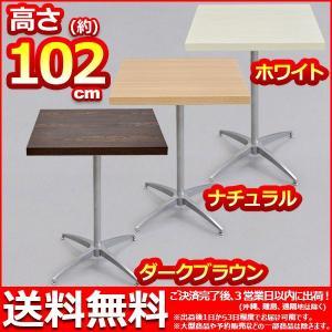 カフェテーブル カウンターテーブル 幅60cm 奥行き60cm 高さ101.5cm 送料無料 おしゃれ お洒落 サイドテーブル ソファテーブル DIYテーブル|kaguto