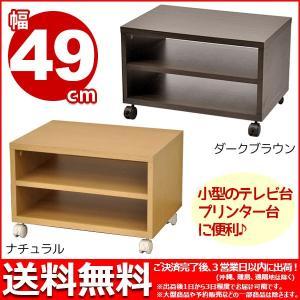 キャスター付きフリーラックS (CFR-1S) 幅49cm 奥行き35cm 高さ32.8cm 送料無料 木製シンプルテレビ台(サイドテーブル、プリンター台) テレビボード|kaguto