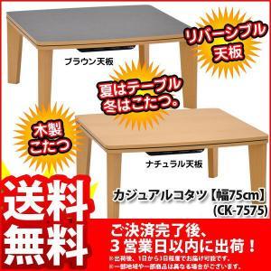 こたつテーブル『カジュアルコタツ幅75cm』|kaguto