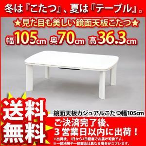 こたつテーブル『鏡面天板カジュアルコタツ幅105cm』(CKH-105)|kaguto
