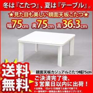 こたつテーブル『鏡面天板カジュアルコタツ幅75cm』(CKH-75)|kaguto