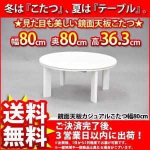 こたつテーブル『鏡面天板カジュアルコタツ幅80cm』(CKH-800)|kaguto