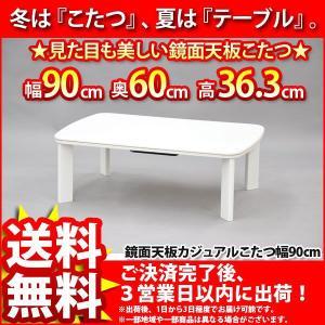 こたつテーブル『鏡面天板カジュアルコタツ幅90cm』(CKH-960)|kaguto