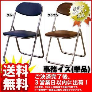折りたたみチェア『(S)事務イス』(単品)折りたたみ 椅子 kaguto