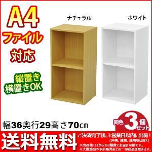 A4対応カラーボックス2段 (3個)幅35.9cm 奥行き29.2cm 高さ70.6cm 送料無料 A4ファイル収納可能カラーBOX(すき間収納 すきま収納) (HK2T-01_WH/HK2T-02_NA)|kaguto