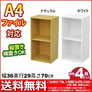 A4対応カラーボックス2段 (4個)幅35.9cm 奥行き29.2cm 高さ70.6cm 送料無料 A4ファイル収納可能カラーBOX(すき間収納 すきま収納) (HK2T-01_WH/HK2T-02_NA)|kaguto