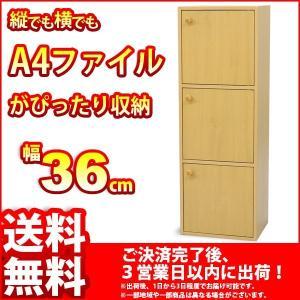 『A4カラーボックス扉付き3段』(単品)幅36cm 奥行き29.5cm 高さ105.2cm 送料無料セールA4ファイル収納可能カラーBOX(すき間収納/すきま収納/隙間収納)|kaguto