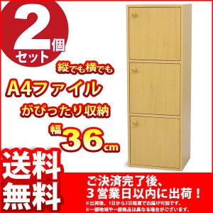 『A4カラーボックス扉付き3段』(2個)幅36cm 奥行き29.5cm 高さ105.2cm 送料無料セールA4ファイル収納可能カラーBOX(すき間収納/すきま収納/隙間収納)|kaguto