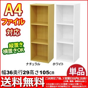 『A4対応カラーボックス3段』(単品)幅36cm 奥行き29.5cm 高さ105.2cm 送料無料 A4ファイル収納可能 カラーBOX すき間収納 すきま収納 隙間収納 組立家具