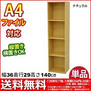 『A4対応カラーボックス4段』(単品)幅36cm 奥行き29.5cm 高さ139.8cm 送料無料 A4ファイル収納可能 カラーBOX すき間収納 すきま収納 隙間収納 組立家具