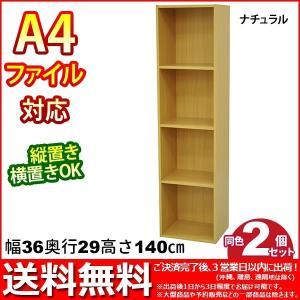 (S)A4対応カラーボックス4段 (2個)幅35.9cm 奥行き29.2cm 高さ139.6cm 送料無料A4ファイル収納可能カラーBOX(すき間収納 すきま収納 隙間収納) (HK4T-06_NA)|kaguto