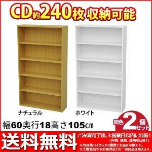 『CD&文庫ラック5段』(2個セット)幅60cm 奥行き17.5cm 高さ105.2cm 送料無料セールカラーボックス(カラーBOX/すき間収納/すきま収納/隙間収納)|kaguto