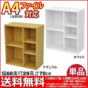 『A4カラーボックス2段ワイド』(単品)幅60cm 奥行き29.4cm 高さ70.5cm 送料無料セールA4ファイル収納可能カラーBOX(すき間収納/すきま収納/隙間収納)