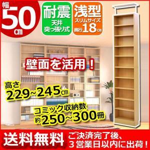 送料無料『(S)本棚 幅50cm 天井突っ張り機能』...