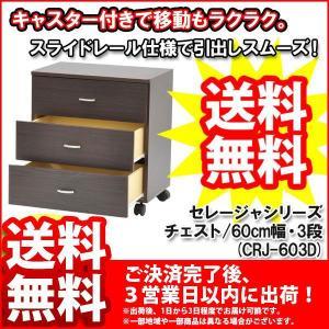 たんす チェスト『3段チェスト・セレージャ』衣類収納 タンス|kaguto