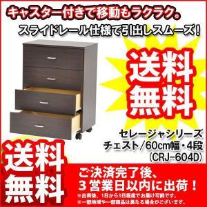 たんす チェスト『4段チェスト・セレージャ』衣類収納 タンス|kaguto