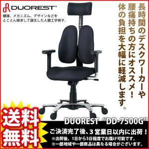 デスクチェア『DUORESTチェア DD-7500G』|kaguto