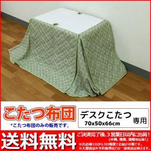 『こたつ布団(70×50×66専用)』(DKJ-FTN) ※デスクこたつ(DKJ-100)専用コタツ布団 お一人様こたつ|kaguto