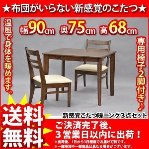 こたつテーブル『(S)暖ニング3点セット』(DNS-2NC)|kaguto