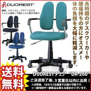 デスクチェア『DUORESTチェア DR-260』|kaguto