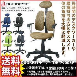 デスクチェア DUORESTチェア DR-7900SP|kaguto