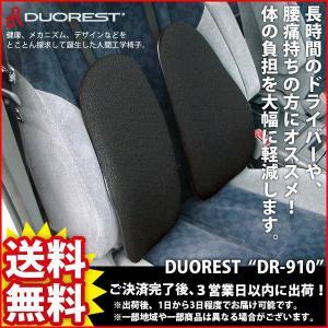 デスクチェア『DUOREST背当て DR-910』|kaguto
