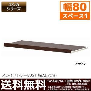 エシカ スライドトレー幅80cmタイプ(W800)  幅72.7cm 奥行き35cm 高さ3.5cm カラーボックス トレー 送料無料 システム収納ボックス 収納家具 ラック|kaguto