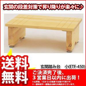 『玄関踏み台(小)』踏み台ステップ|kaguto