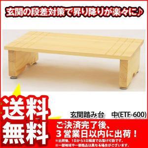 『玄関踏み台(中)』玄関椅子 玄関チェア|kaguto