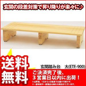 『玄関踏み台(大)』踏み台ステップ|kaguto