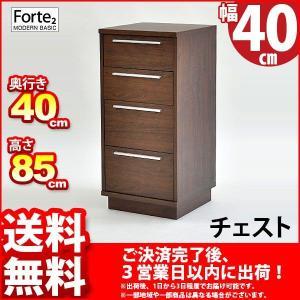 『チェスト40幅』幅40cm 奥行40cm 高さ85cm 送料無料 引き出し(引出し)内部まで化粧されたお洒落な収納家具|kaguto