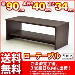 『ローテーブル90幅』幅90cm 奥行40cm 高さ34cm 送料無料 シンプルで落ち着いた印象のローデスク|kaguto