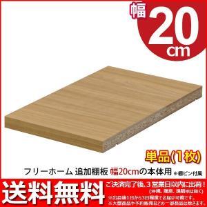 幅20cm用追加棚板 (単品) 送料無料 全36タイプ 隙間収納棚シリーズ フリーホーム(FRH)専用オプション棚板|kaguto