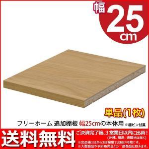 幅25cm用追加棚板 (単品) 送料無料 全36タイプ 隙間収納棚シリーズ フリーホーム(FRH)専用オプション棚板|kaguto