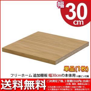 幅30cm用追加棚板 (単品) 送料無料 全36タイプ 隙間収納棚シリーズ フリーホーム(FRH)専用オプション棚板|kaguto