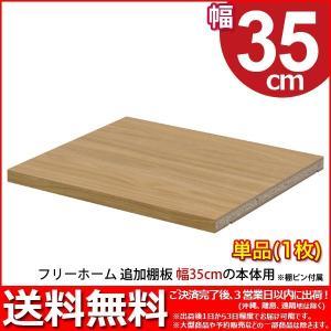 幅35cm用追加棚板 (単品) 送料無料 全36タイプ 隙間収納棚シリーズ フリーホーム(FRH)専用オプション棚板|kaguto