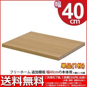 幅40cm用追加棚板 (単品) 送料無料 全36タイプ 隙間収納棚シリーズ フリーホーム(FRH)専用オプション棚板|kaguto