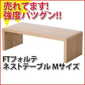 座卓 ローテーブル『FTフォルテ ネストテーブルM』|kaguto
