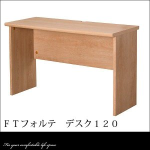 机 パソコンデスク『FTフォルテ デスク120』|kaguto
