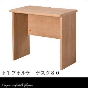 机 パソコンデスク『FTフォルテ デスク80』|kaguto