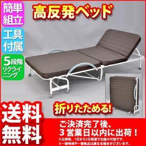 『(S)高反発折りたたみベッド5段階リクライニング』幅209cm奥行き99cm高さ43cm送料無料 折り畳み式のシングルベッド 折り畳み ベッド 折りたたみ ベッド 取っ手|kaguto