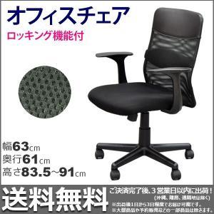 オフィス、ワークチェア オフィスチェア 座面高さ40cm〜47.5cm メッシュ キャスター付き椅子 パソコンチェア 事務椅子 おしゃれ OAチェア(GEHL-200)|kaguto