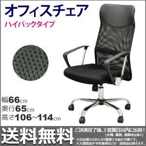 オフィス、ワークチェア オフィスチェア 座面高さ45.5cm〜53.5cm ハイバック メッシュ キャスター付き椅子 パソコンチェア 事務用椅子 おしゃれ(GEHL-300)|kaguto
