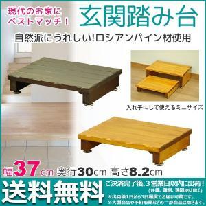玄関踏み台 木製 玄関 踏み台 ミニサイズ 幅37cm 奥行き30cm 高さ8.2cm おしゃれ踏み台ステップ昇降台 天然木 靴 収納 スリッパ収納 シンプル (GF-3708)|kaguto