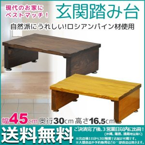 玄関踏み台 木製 玄関 踏み台45幅 幅45cm 奥行き30cm 高さ16.5cm おしゃれ踏み台ステップ昇降台 天然木 靴 収納 スリッパ収納 シンプル かわいい (GF-4515)|kaguto