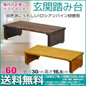 玄関踏み台 木製 玄関 踏み台60幅 幅60cm 奥行き30cm 高さ16.5cm おしゃれ踏み台ステップ昇降台 天然木 靴 収納 スリッパ収納 シンプル かわいい (GF-6015)|kaguto