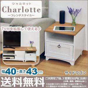 サイドワゴン 白 40cm幅 白家具 北欧風リビング収納 幅39.5cm 奥行き41.2cm 高さ4...