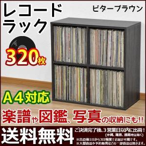 レコードラック2段×2列 レコード 収納 A4サイズ対応 楽譜 図鑑 写真(アルバム) 絵本 収納棚 幅73.3cm 奥行き35.5cm 高さ73.3cm (GTLP-002 GTLP-001) kaguto